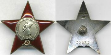 Аверс и реверс ордена Красной Звезды.
