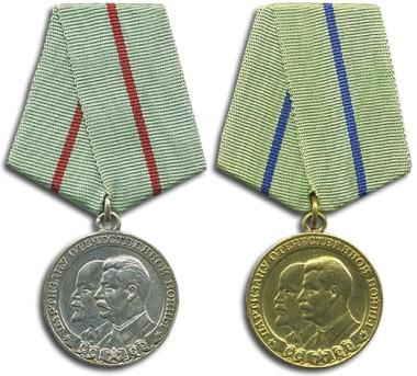 Медаль «Партизану Отечественной войны»