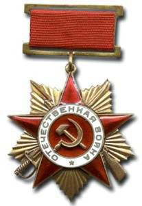 Орден Отечественной войны 1-го типа.