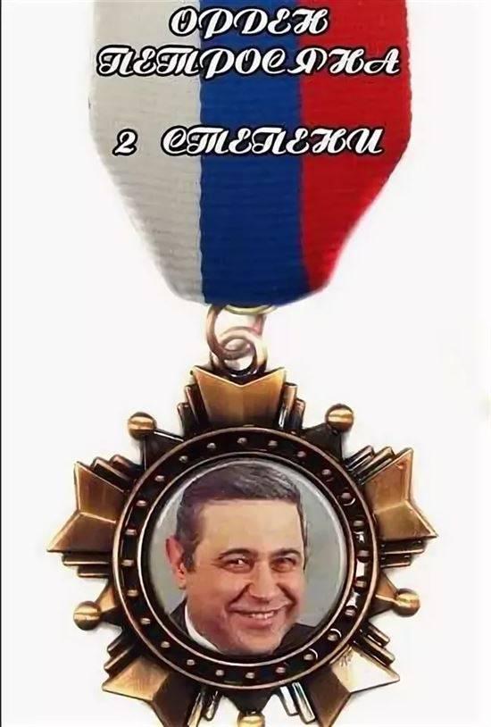 Орден петросяна картинки