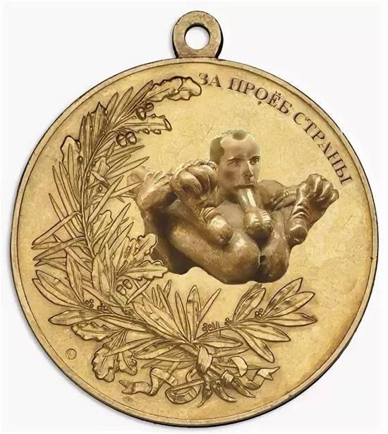 Орден сутулова медаль
