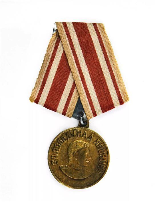 медаль за победу над японией фото португальского