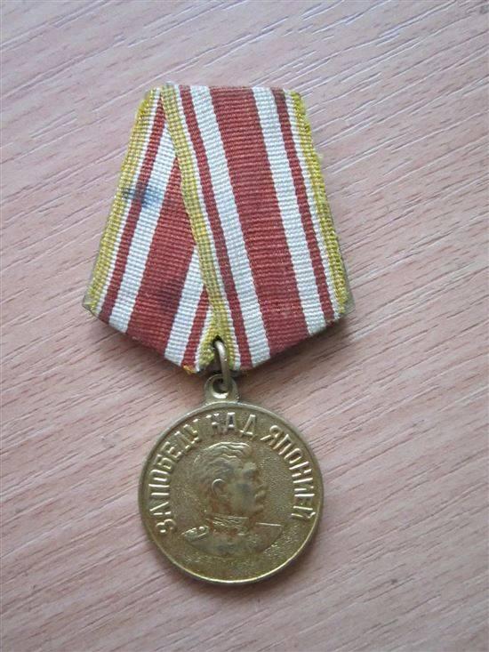 медаль за победу над японией фото постараться подобрать