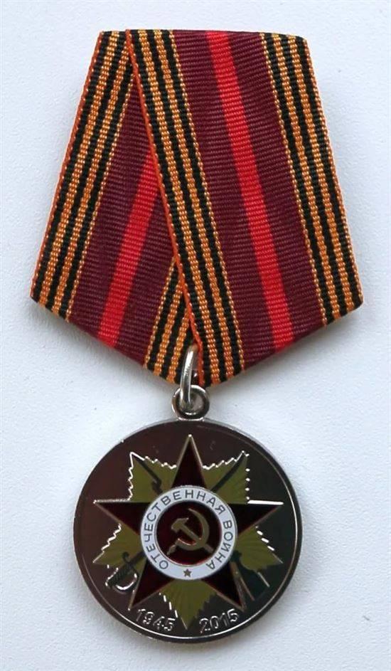 медаль орден картинки короткая