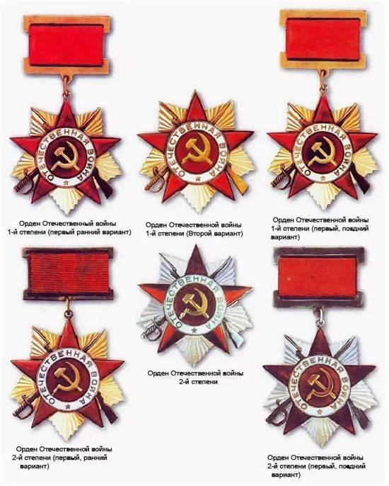 ордена вов цветные фото с описанием милиции идею одобрили