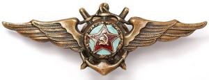 Знак летчика морской авиации ВВС СССР