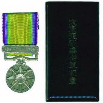 Награды Японии - Медаль «За участие в Великой восточно-азиатской войне» с коробкой