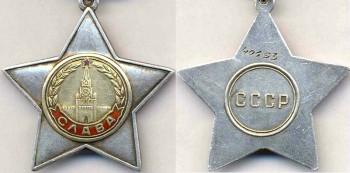 Аверс и ревер Ордена Славы II степени.