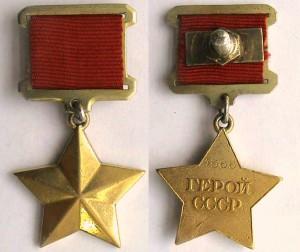 Aверс и ревер медали «Золотая Звезда»