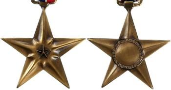 Аверс и реверс медали Бронзовая Звезда.