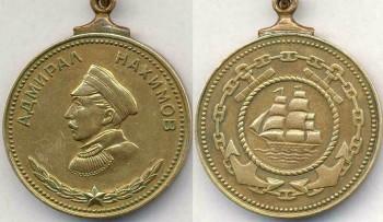 Аверс и реверс медали Нахимова.