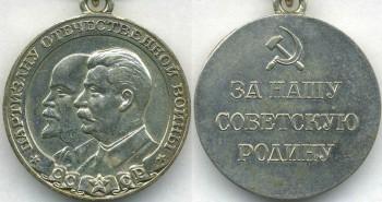 Аверс и реверс медали «Партизану Отечественной войны».
