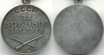 Аверс и реверс медали «За боевые заслуги».