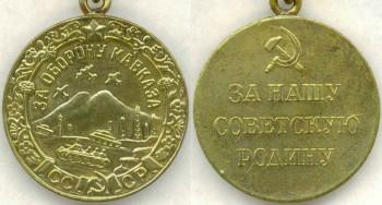 Аверс и реверс медали «За оборону Кавказа»