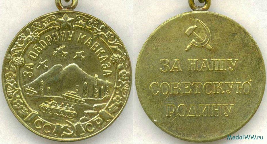 медаль за оборону кавказа фото