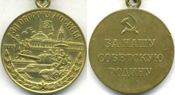Аверс и реверс медали «За оборону Москвы»