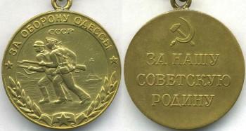Аверс и реверс медали «За оборону Одессы»