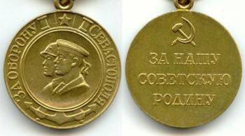 Аверс и реверс медали «За оборону Севастополя»