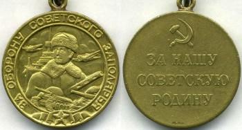 Аверс и реверс медали «За оборону Советского Заполярья»