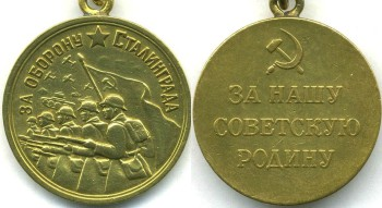 Аверс и реверс медали «За оборону Сталинграда».