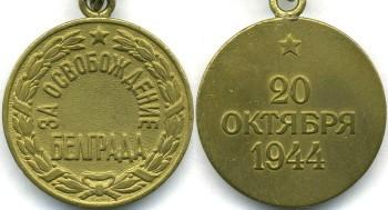 Аверс и реверс медали «За освобождение Белграда»