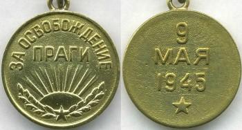 Аверс и реверс медали «За освобождение Праги»