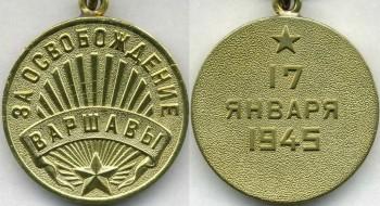 Аверс и реверс медали «За освобождение Варшавы»