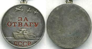Аверс и реверс медали «За отвагу»