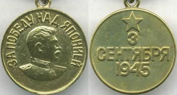 Аверс и реверс медали «За победу над Японией».