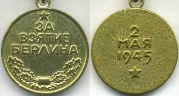 Аверс и реверс медали «За взятие Берлина».