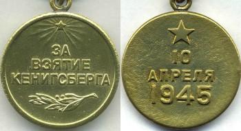 Аверс и реверс медали «За взятие Кенигсберга»