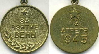 Аверс и реверс медали «За взятие Вены»