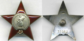 Ордена СССР - Аверс и реверс ордена Красной Звезды.