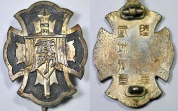 """Аверс и реверс знака """"За военные заслуги"""" 1-го класса (Kou)."""