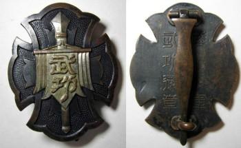 """Аверс и реверс знака """"За военные заслуги"""" 2-го класса (Otsu)."""