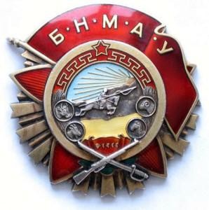 Боевого Красного Знамени МНР