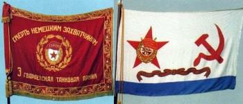 Гвардейские Красные знамена.