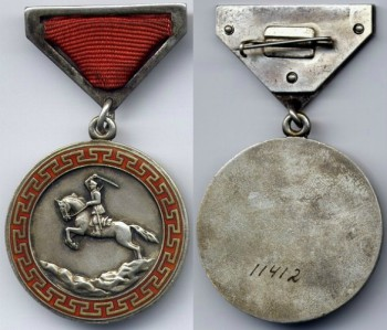 Аверс и реверс медали «За боевые заслуги» Монгольской народной Республики.