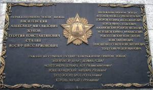 """Мемориальная доска в Кремле с фамилиями кавалеров ордена """"Победа""""."""