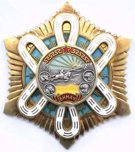 Орден «Полярная звезда»