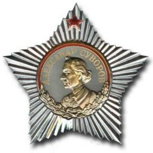 Орден Суворова 1