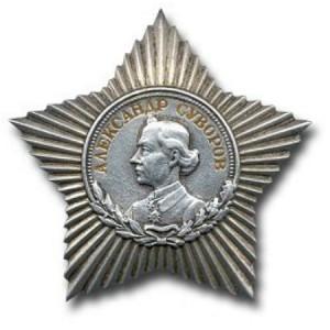 Орден Суворова 3