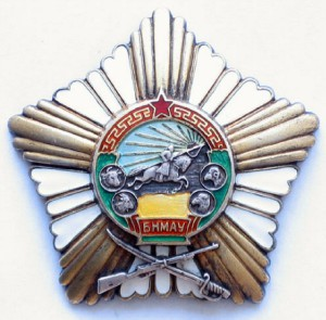 Орден За боевые заслуги МНР