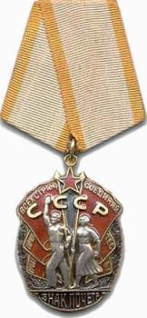 Орден «Знак почета»