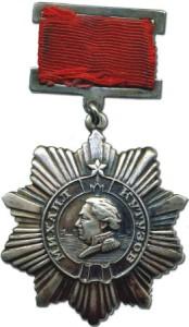 Ордена Кутузова III ст. первого типа на подвесной колодке (до 19 июня 1943 г.).