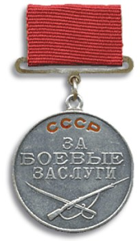 Первый тип медали «За боевые заслуги» с прямоугольной колодкой.