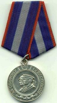 Первый тип медали «За оборону Севастополя» из нержавеющей стали до 27 марта 1943 года