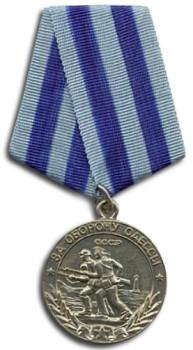 Первый тип медали «За оборону Одессы» из нержавеющей стали до 3 мая 1943 года