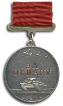 Первый тип медали «За отвагу» с прямоугольной колодкой.