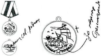 Проектные рисунки медали «За оборону Сталинграда» художника Москалева Н.И. с пометками Сталина И.В.